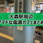 大森駅ノマドな電源カフェまとめ9選+Wi-Fi