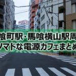 馬喰町駅・馬喰横山駅ノマドな電源カフェまとめ+Wi-Fi