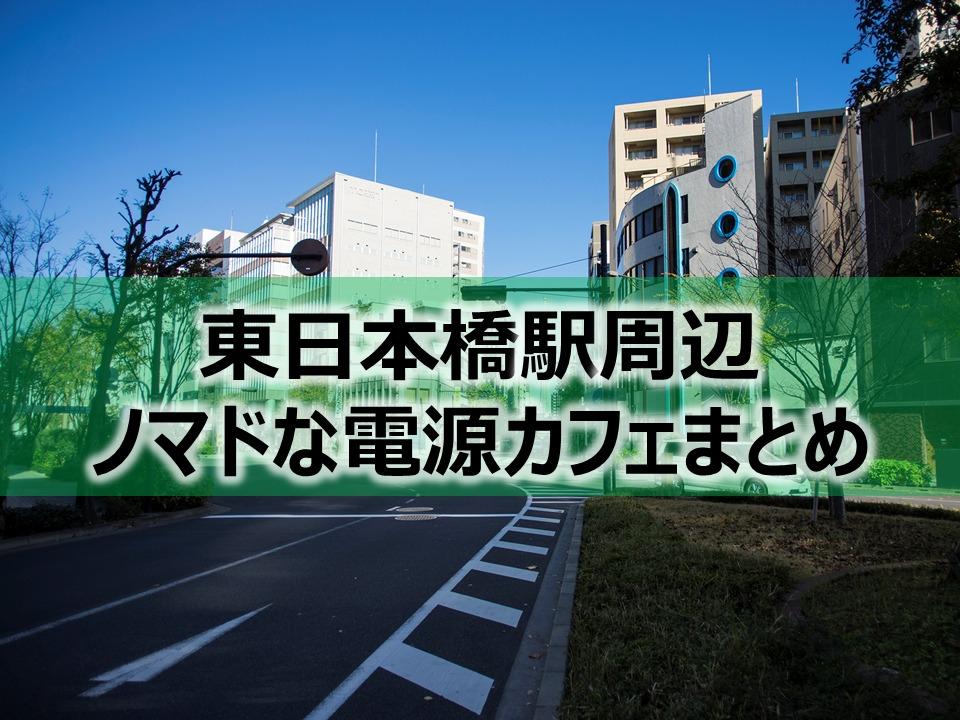 東日本橋駅ノマドな電源カフェまとめ17選+Wi-Fi
