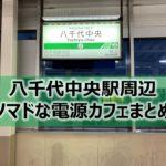 八千代中央駅ノマドな電源カフェまとめ+Wi-Fi
