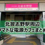 北習志野駅ノマドな電源カフェまとめ+Wi-Fi