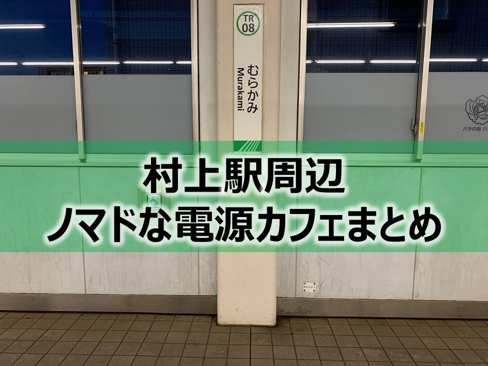 村上駅ノマドな電源カフェまとめ+Wi-Fi