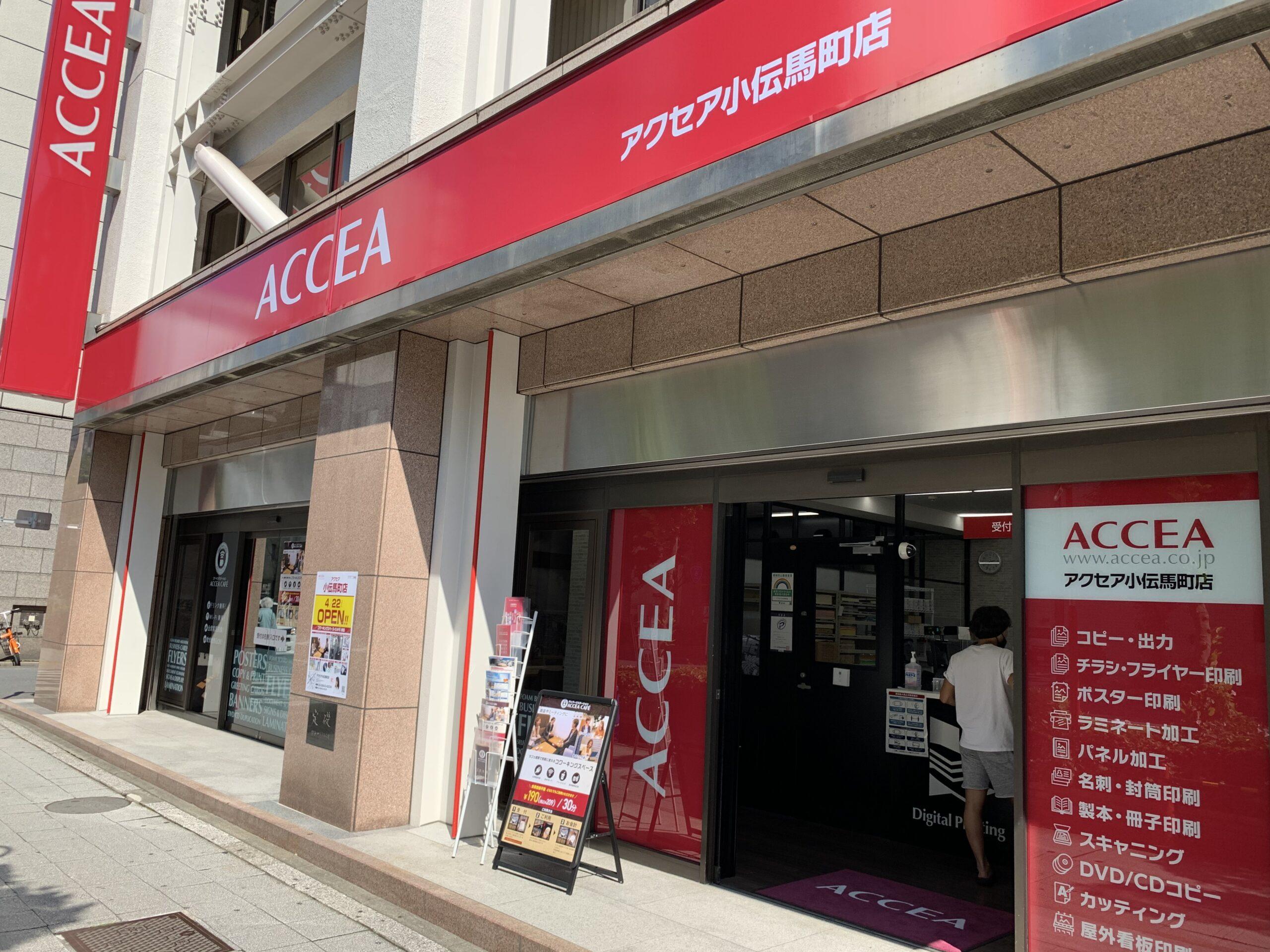 小伝馬町駅1番出口 アクセアカフェ小伝馬町店 Wi-Fi