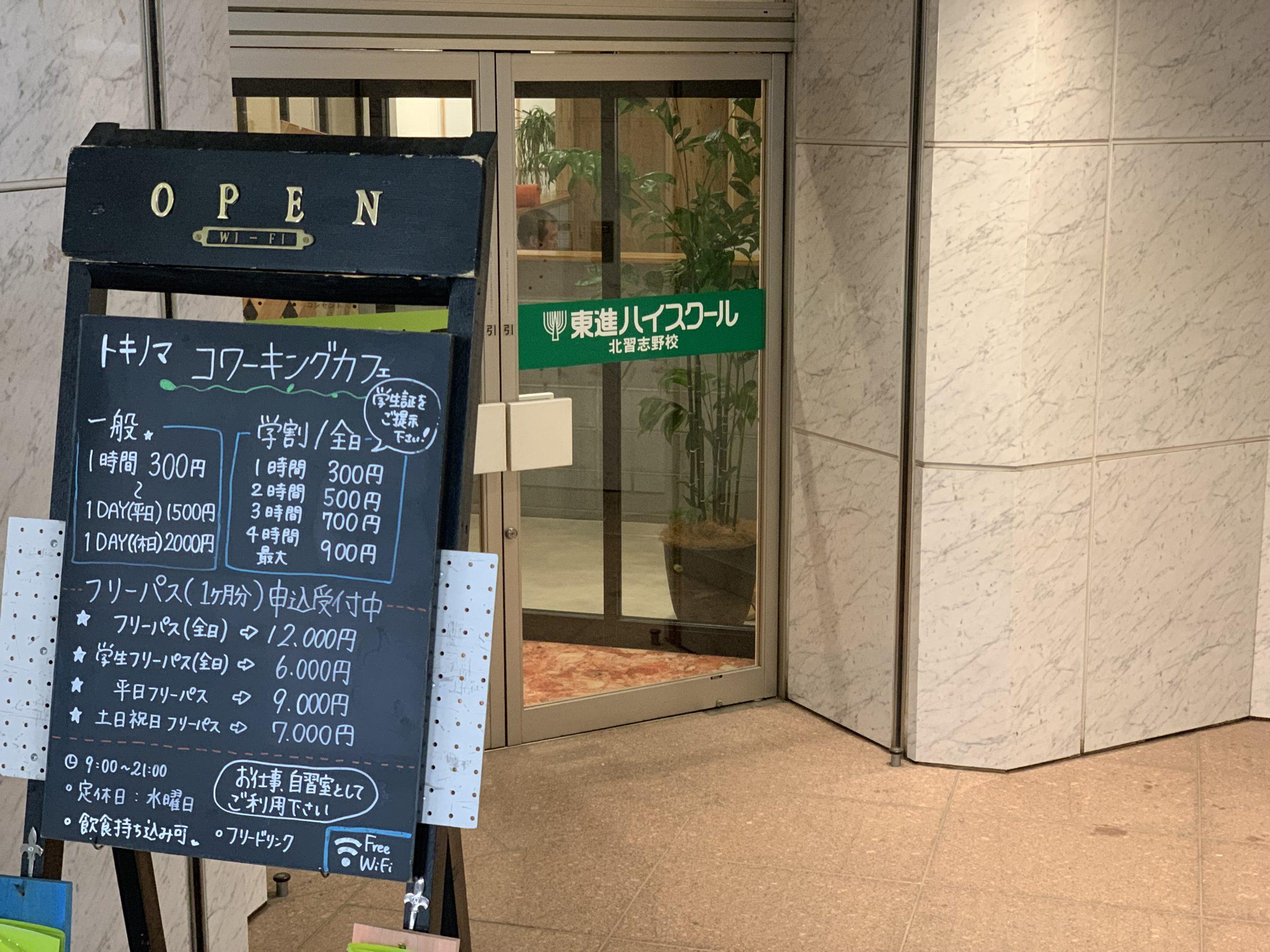 東葉高速鉄道北習志野駅直結 電源カフェ トキノマ Wi-Fi