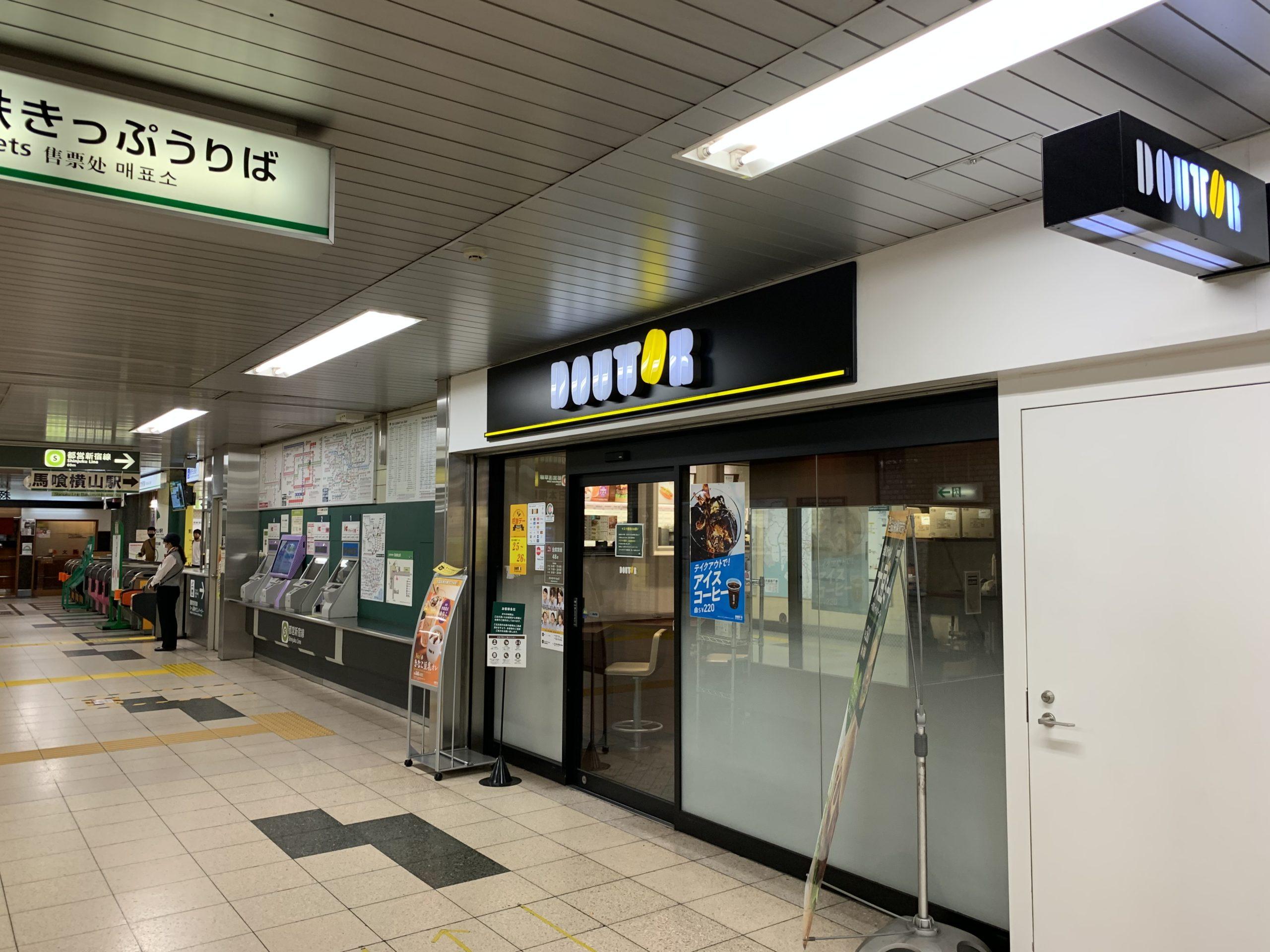 馬喰町駅地下通路 ドトールコーヒーショップ 都営馬喰横山店 Wi-Fi