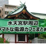水天宮駅ノマドな電源カフェまとめ8選+Wi-Fi