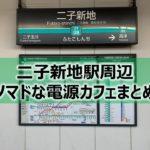 二子新地駅ノマドな電源カフェまとめ+Wi-Fi