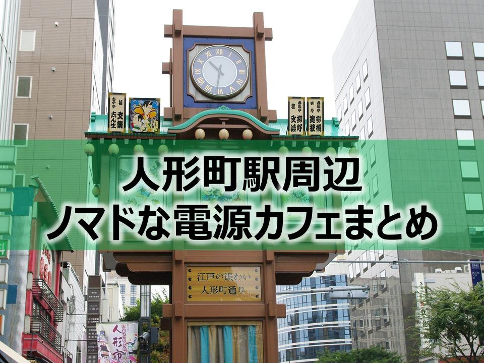 人形町駅ノマドな電源カフェまとめ12選+Wi-Fi