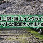 蹴上駅・蹴上インクラインノマドな電源カフェまとめ+Wi-Fi