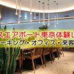 ビジネスエアポート東京体験レポート ~コワーキング・オフィス・来客対応~
