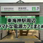 東海神駅ノマドな電源カフェまとめ+Wi-Fi