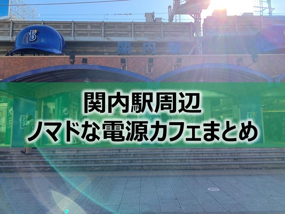 関内駅(横浜スタジアム)ノマドな電源カフェまとめ25店+Wi-Fi