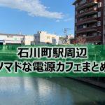 石川町駅ノマドな電源カフェまとめ10選+Wi-Fi