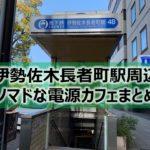 伊勢佐木長者町駅ノマドな電源カフェまとめ9店+Wi-Fi