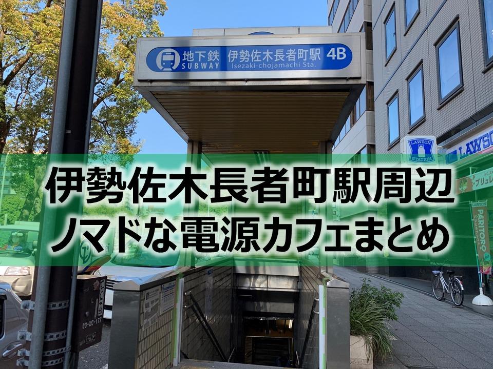 伊勢佐木長者町駅ノマドな電源カフェまとめ+Wi-Fi