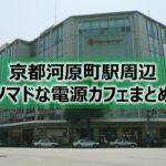 京都河原町駅ノマドな電源カフェまとめ31選+Wi-Fi