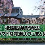 祇園四条駅ノマドな電源カフェまとめ19選+Wi-Fi