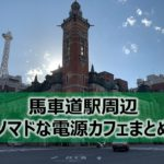 馬車道駅ノマドな電源カフェまとめ+Wi-Fi