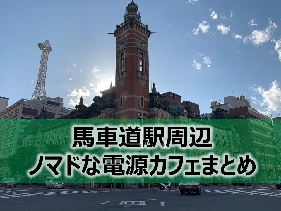 馬車道駅ノマドな電源カフェまとめ17店+Wi-Fi