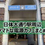 日本大通り駅ノマドな電源カフェまとめ+Wi-Fi