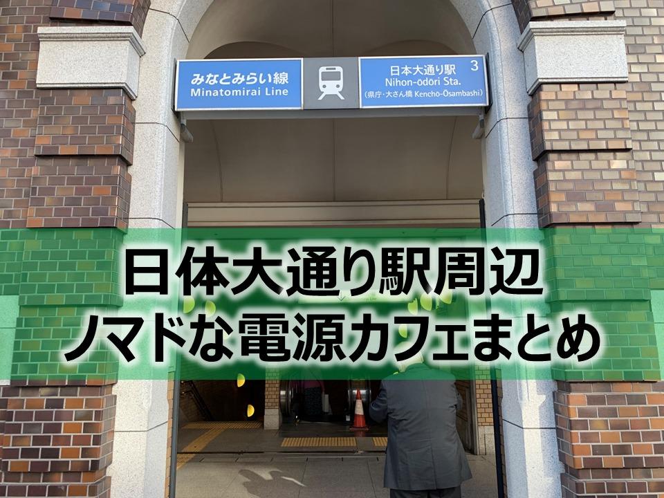 日本大通り駅ノマドな電源カフェまとめ11店+Wi-Fi