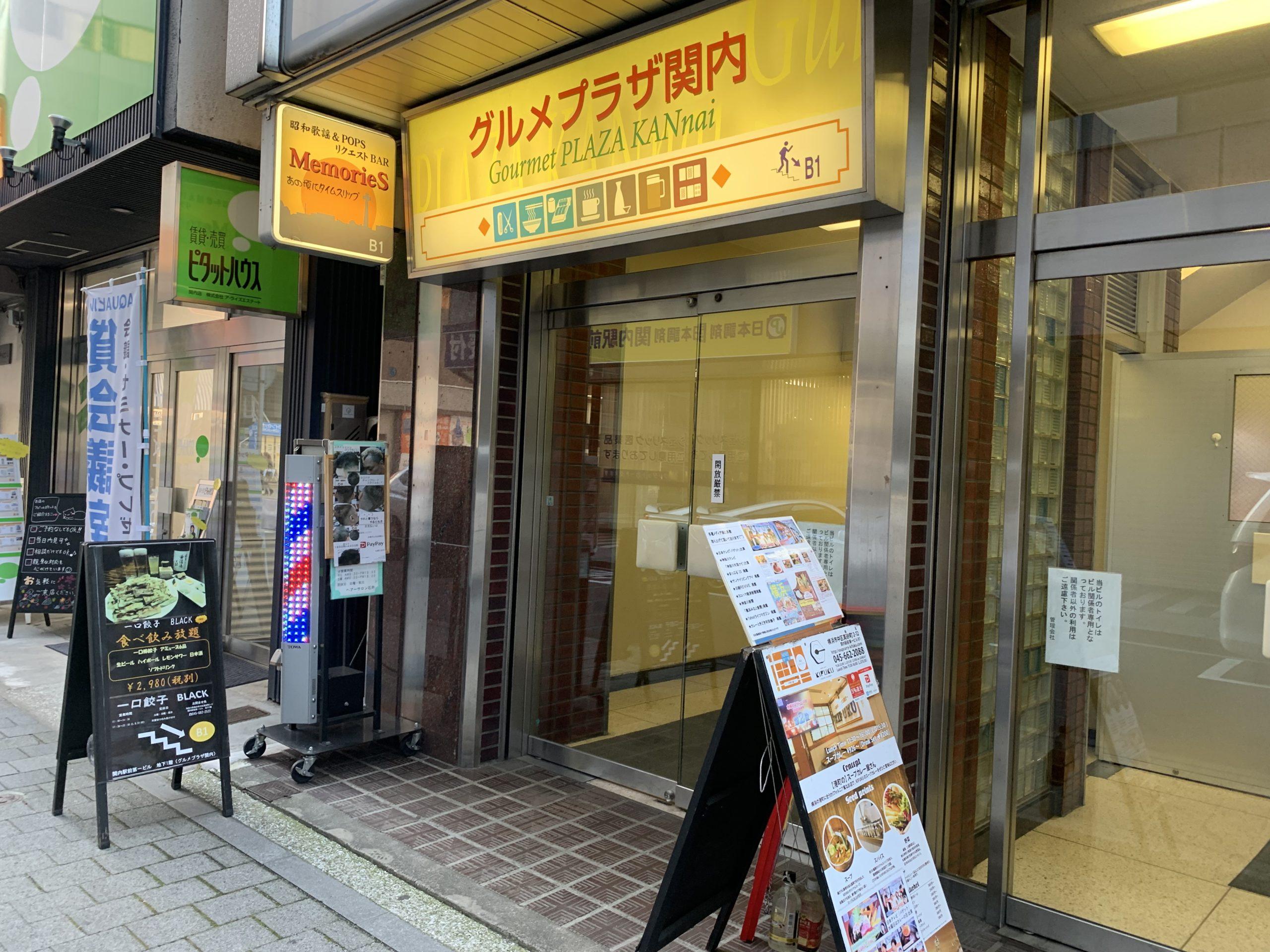 関内駅北口 電源カフェ コワーキング ラウンジ よりみちベース Wi-Fi