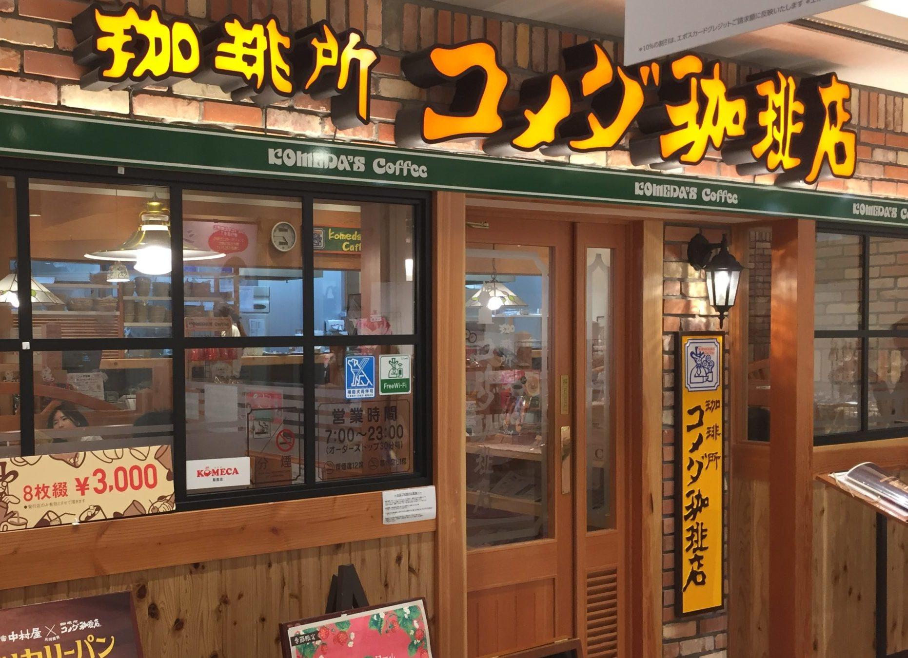 三条駅7番出口 電源カフェ コメダ珈琲店 河原町三条店 Wi-Fi