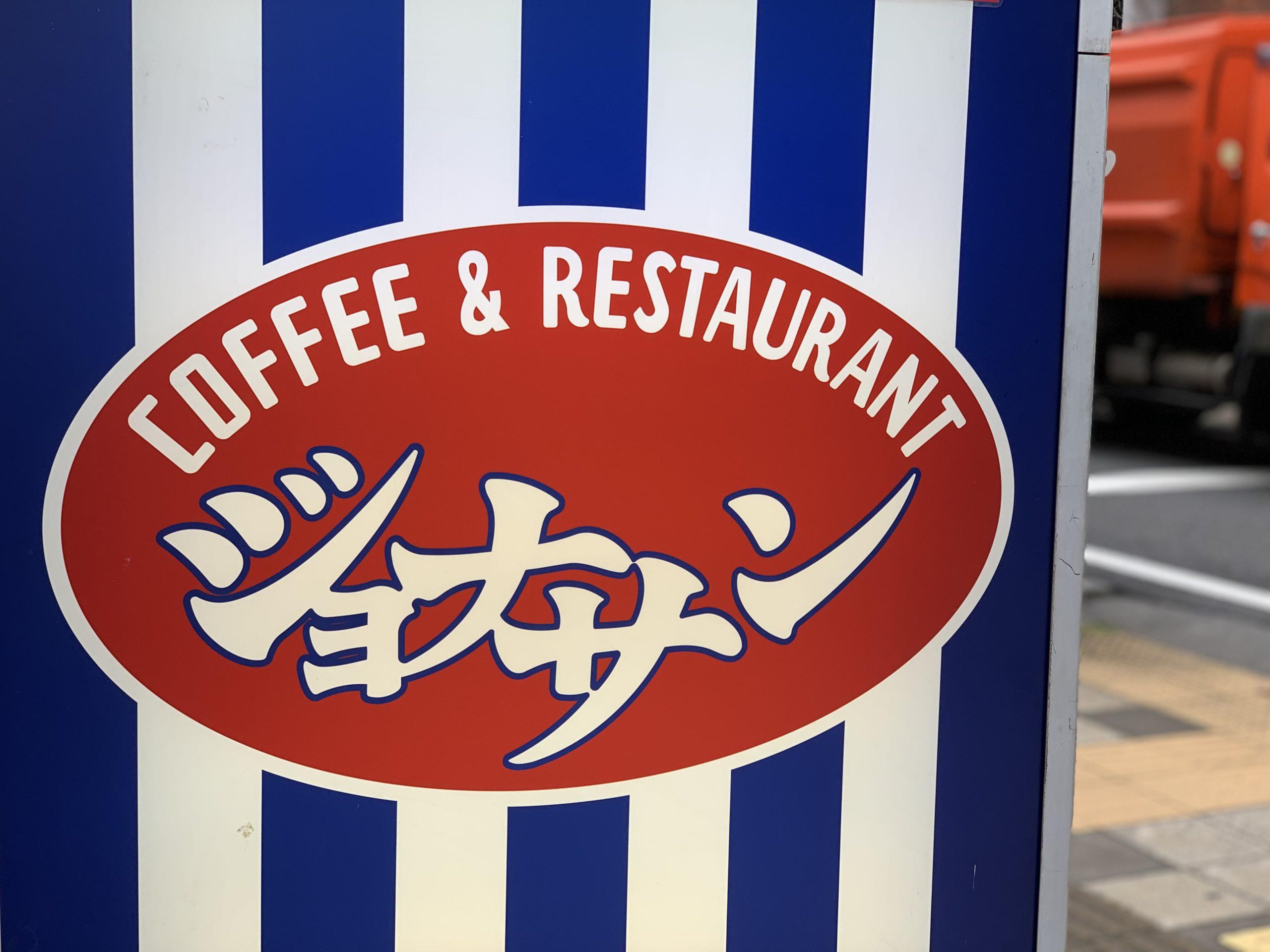馬車道駅5番出口 電源カフェ ジョナサン 馬車道店 Wi-Fi