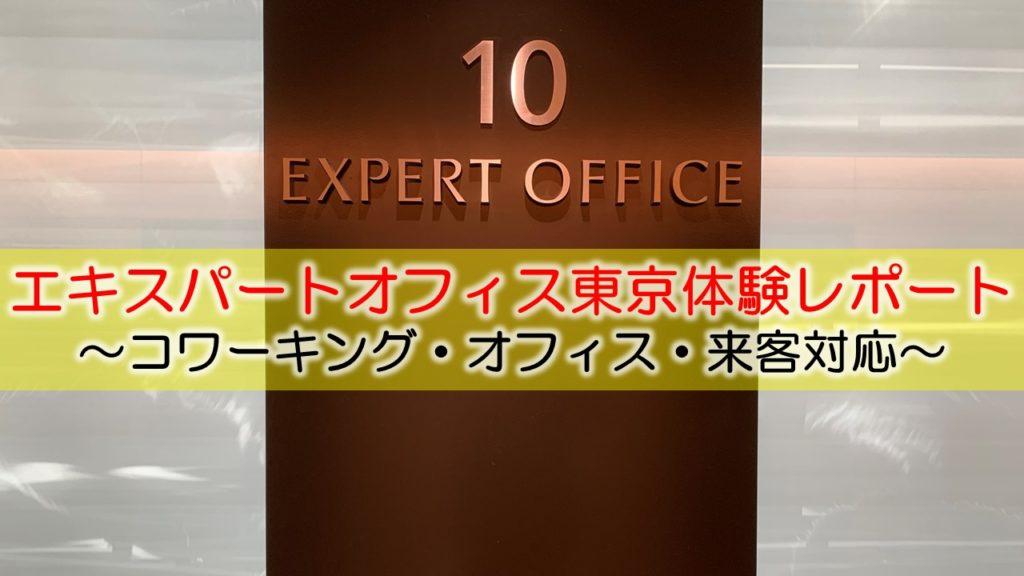 エキスパートオフィス東京体験レポート ~コワーキング・オフィス・来客対応~