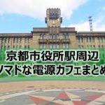京都市役所前駅ノマドな電源カフェまとめ12選+Wi-Fi
