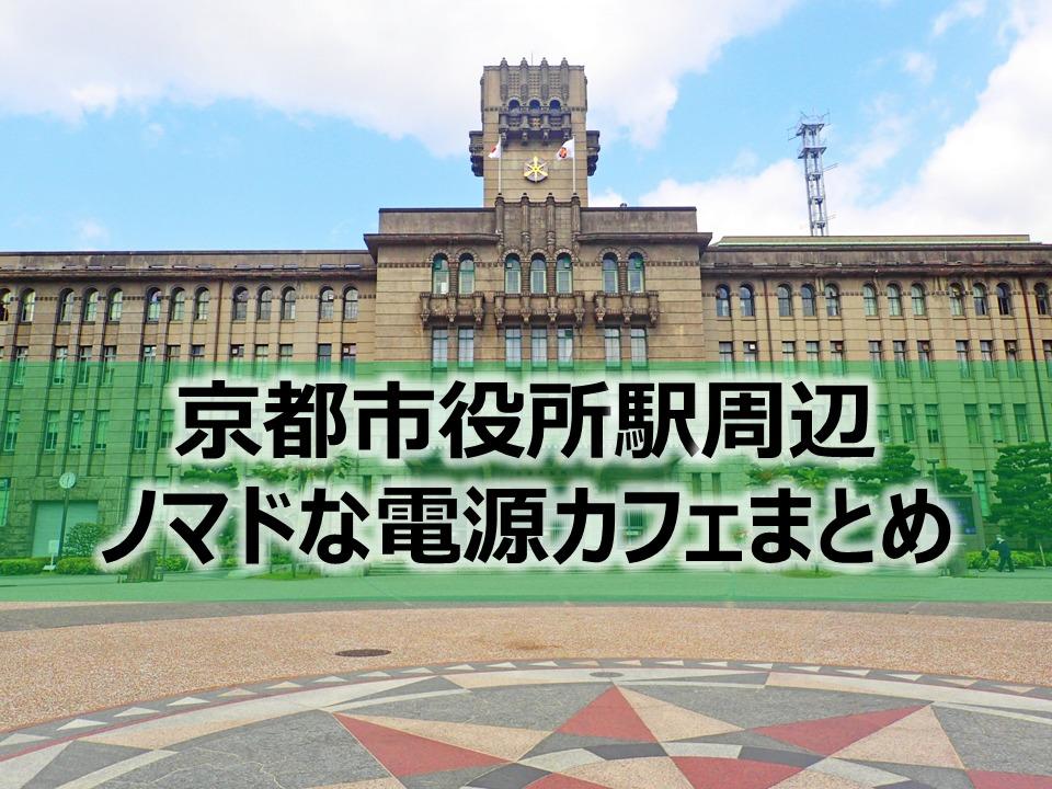 京都市役所前駅ノマドな電源カフェまとめ13選+Wi-Fi