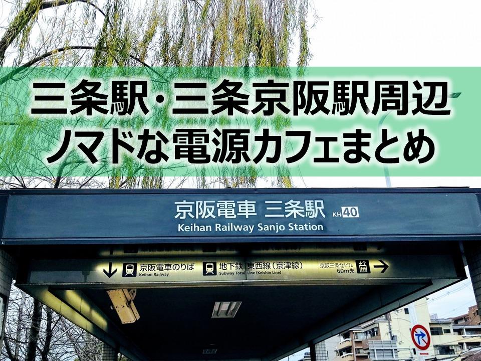 三条駅・三条京阪駅ノマドな電源カフェまとめ16選+Wi-Fi