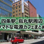 四条・烏丸駅ノマドな電源カフェまとめ28選+Wi-Fi
