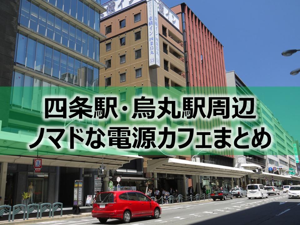 四条烏丸駅ノマドな電源カフェまとめ+Wi-Fi