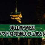 東山駅ノマドな電源カフェまとめ13選+Wi-Fi