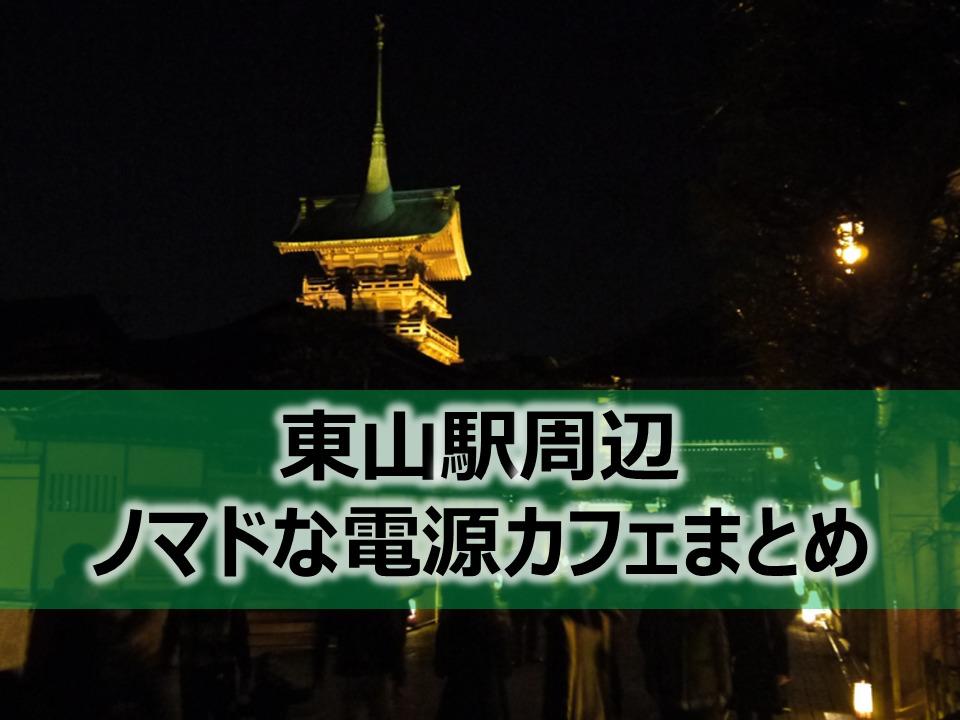 東山駅ノマドな電源カフェまとめ+Wi-Fi