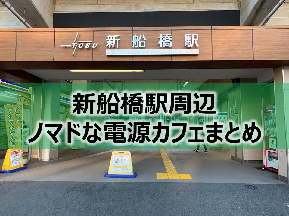新船橋駅ノマドな電源カフェまとめ+Wi-Fi