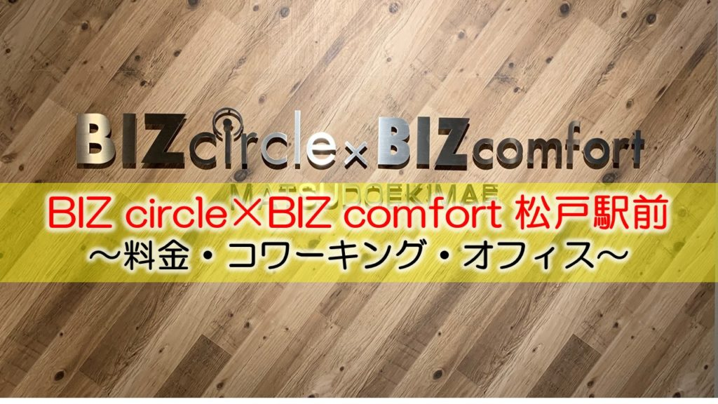 BIZ circle×BIZ comfort松戸駅前体験レポート ~料金・コワーキング・オフィス~