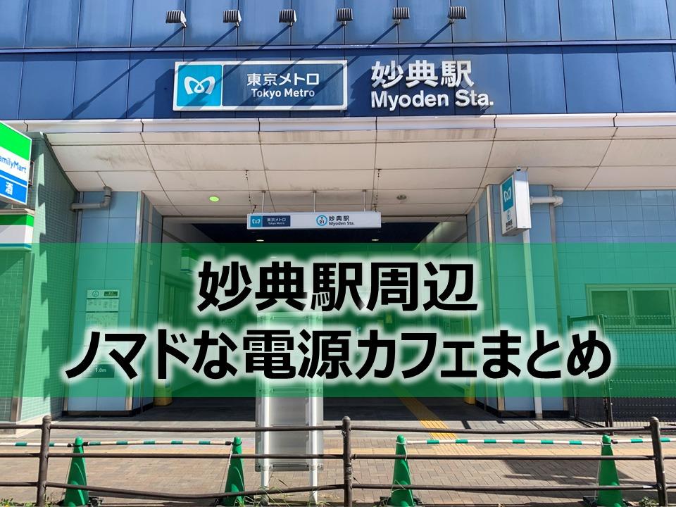 妙典駅ノマドな電源カフェまとめ+Wi-Fi