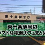 東十条駅ノマドな電源カフェまとめ8選+Wi-Fi