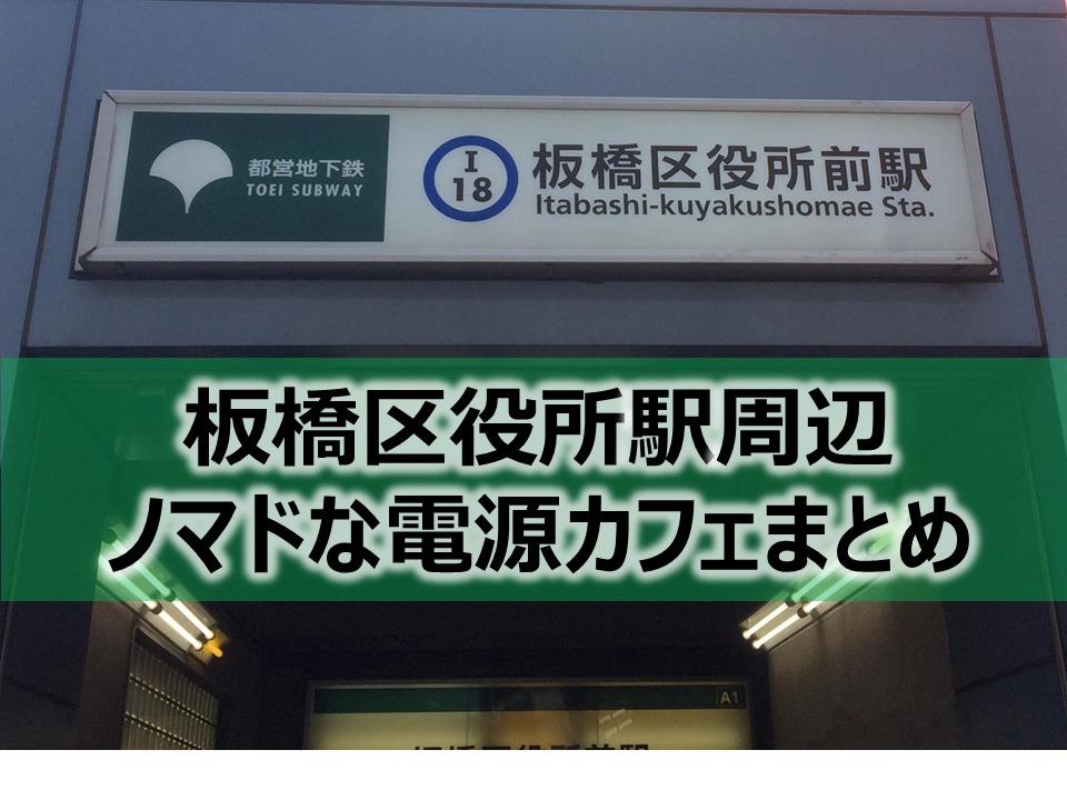 板橋区役所前駅ノマドな電源カフェまとめ+Wi-Fi