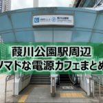 葭川公園駅ノマドな電源カフェまとめ+Wi-Fi