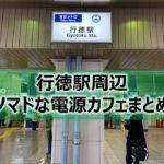 行徳駅ノマドな電源カフェまとめ+Wi-Fi