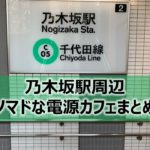 乃木坂駅ノマドな電源カフェまとめ+Wi-Fi