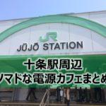十条駅ノマドな電源カフェまとめ7選+Wi-Fi
