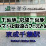 千葉駅・京成千葉駅ノマドな電源カフェまとめ24店+Wi-Fi