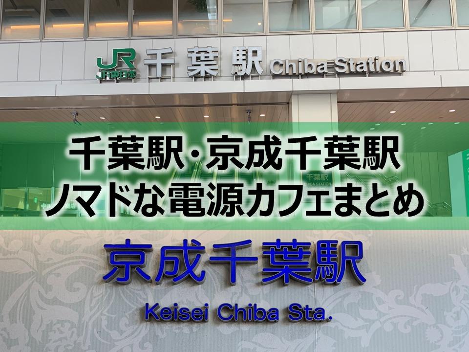 千葉駅・京成千葉駅ノマドな電源カフェまとめ22店+Wi-Fi