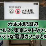 六本木駅(ヒルズ・東京ミッドタウン)ノマドな電源カフェまとめ+Wi-Fi