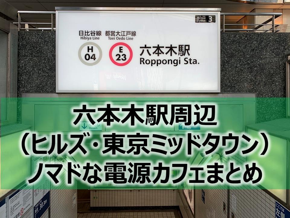 六本木駅(ヒルズ・東京ミッドタウン)ノマドな電源カフェまとめ30選+Wi-Fi