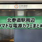 北参道駅(ダガヤサンドウ)ノマドな電源カフェまとめ+Wi-Fi